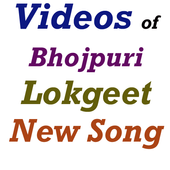 Bhojpuri Lokgeet Videos NEW icon
