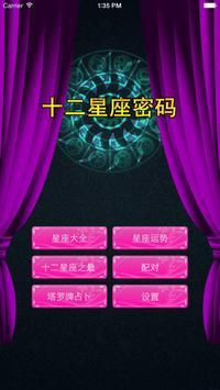 十二星座大全 – 性格,运势,爱情配对 . apk screenshot