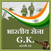 Bhartiya Sena G.K2018-19 icon