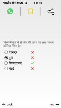 Bhartiya Sena G.K2018-19 screenshot 6