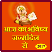 Aaj ka Bhavisya Janamdin se icon