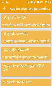 Aaj ka Bhavisya Janamdin se screenshot 4