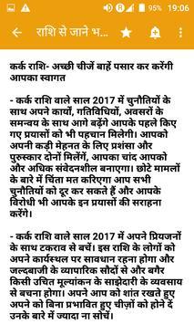 Aaj ka Bhavisya Janamdin se screenshot 5