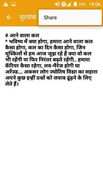 Aaj ka Bhavisya Janamdin se screenshot 6