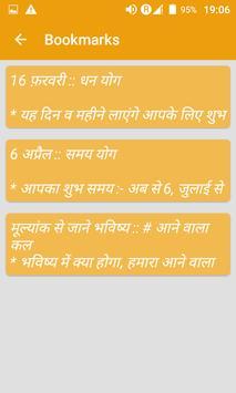 Aaj ka Bhavisya Janamdin se screenshot 7