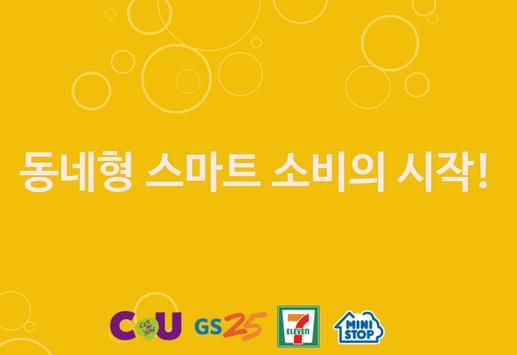 동네형-편의점 1+1 CU GS25 세븐일레븐 미니스톱 poster