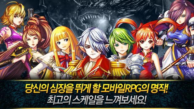 엘가드 for Kakao apk screenshot