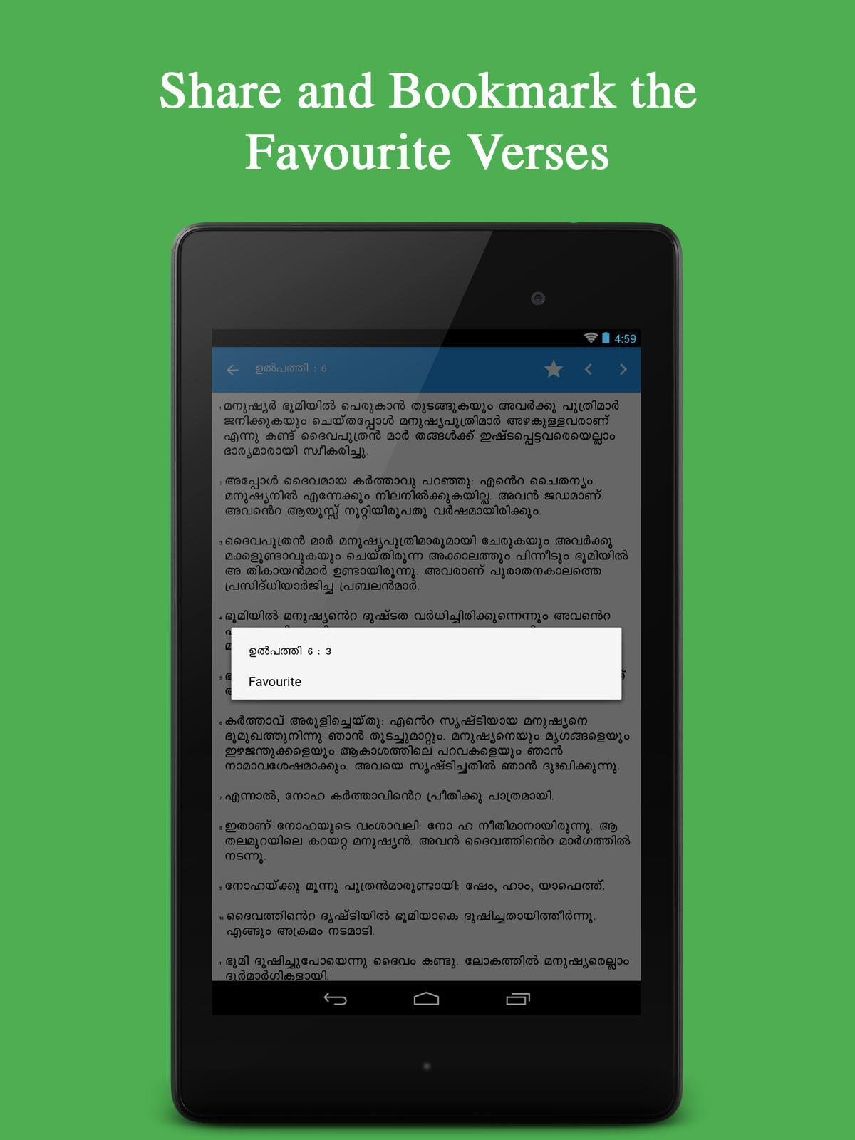 Malayalam bible ( ബൈബിൾ ) for Android - APK Download