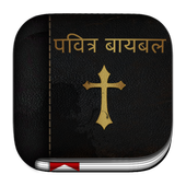 Marathi Bible icon