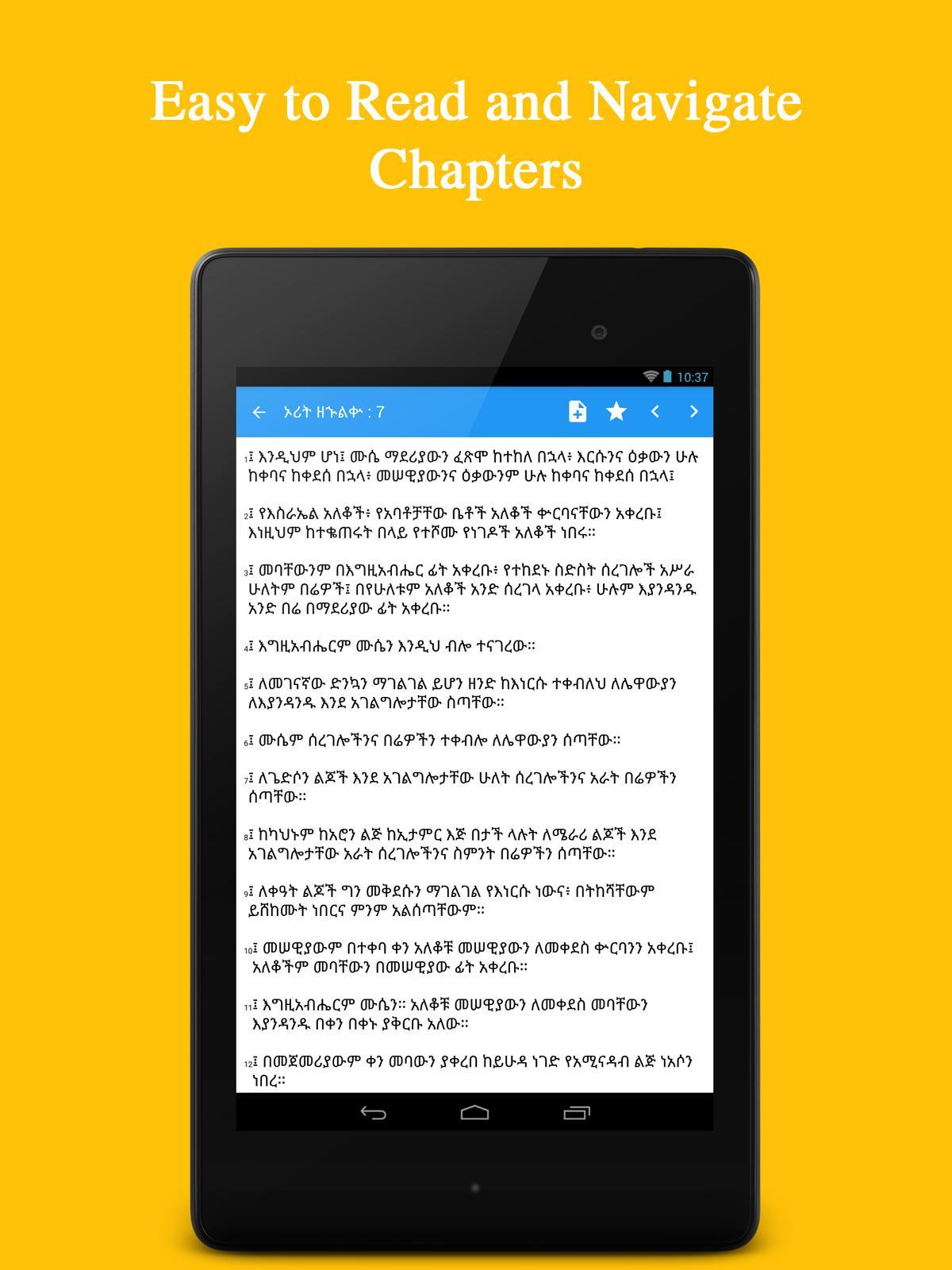 Amharic Bible for Android - APK Download