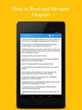 Amharic Bible screenshot 20