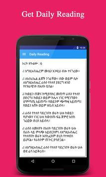 Amharic Bible screenshot 3