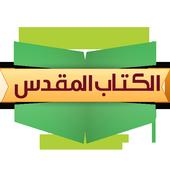 الكتاب المقدس بالعربية icon