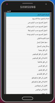 الكتاب المقدس بالعربية screenshot 3