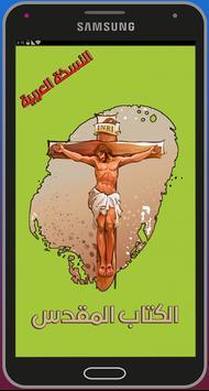 الكتاب المقدس بالعربية poster