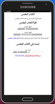 الكتاب المقدس بالعربية screenshot 1