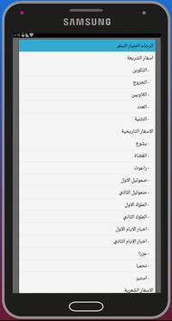 الكتاب المقدس بالعربية screenshot 2