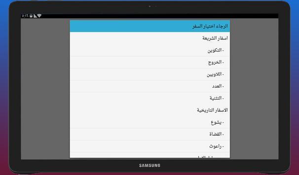 الكتاب المقدس بالعربية screenshot 7