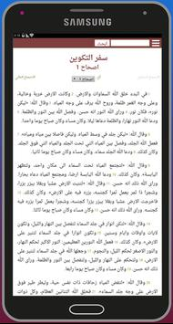 الكتاب المقدس بالعربية screenshot 4