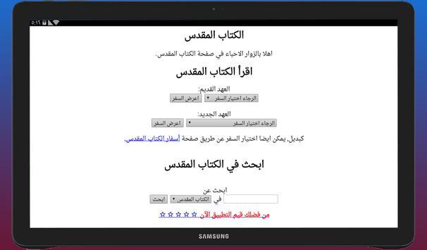 الكتاب المقدس بالعربية screenshot 6