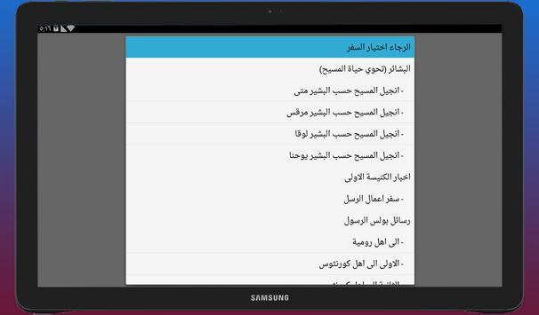 الكتاب المقدس بالعربية screenshot 8