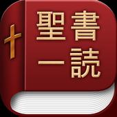 聖書一読 icon
