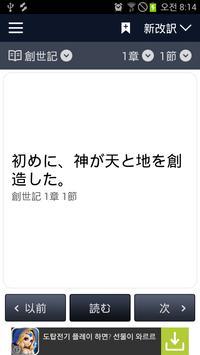 聖書一読 poster