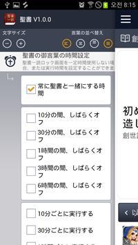 聖書一読 apk screenshot