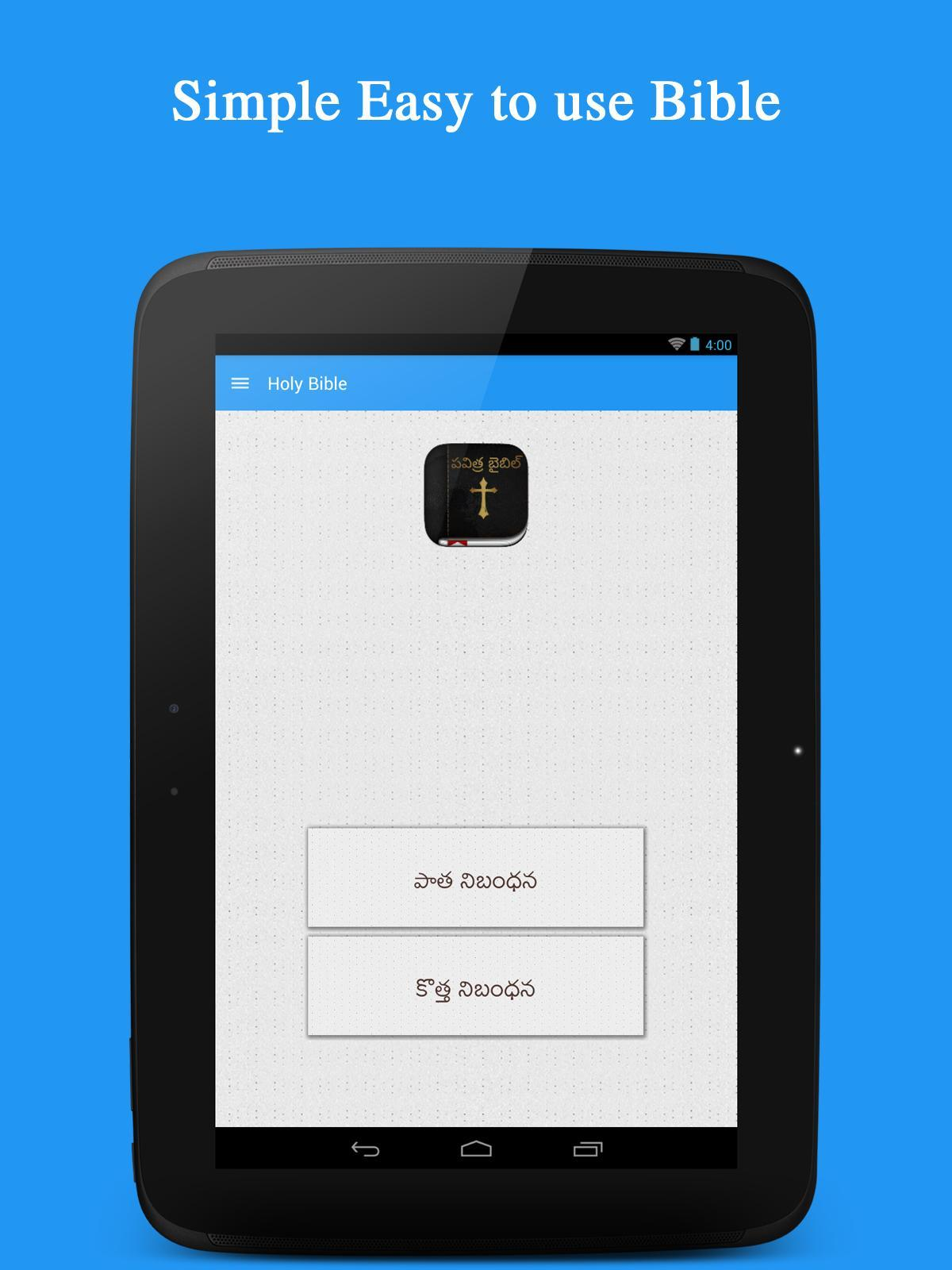 Telugu Bible ( పవిత్ర బైబిల్ ) for Android - APK