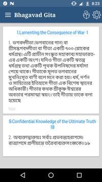Bhagavad Gita in Oriya apk screenshot