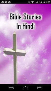 Bible Stories in Hindi (AUDIO) poster