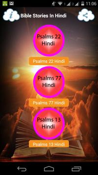 Bible Stories in Hindi (AUDIO) screenshot 13