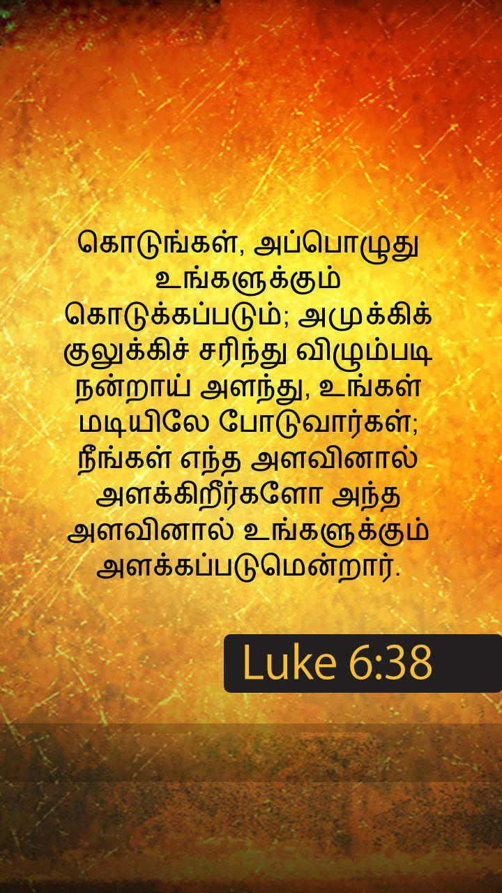 Bible Words Wallpaper Tamil For Android Apk Download