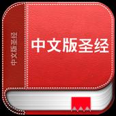 中文版圣经 icon