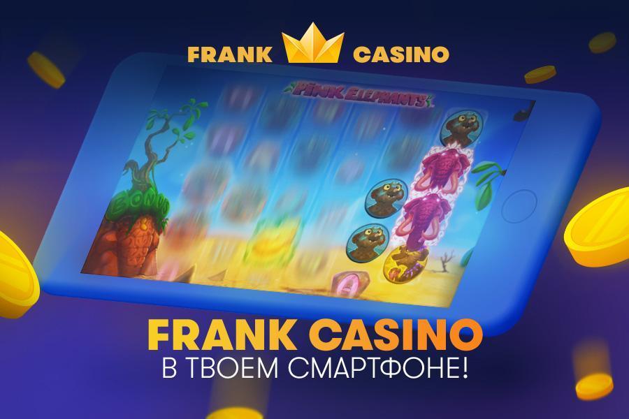 Франк казино скачать поиск игровые автоматы для компьютера