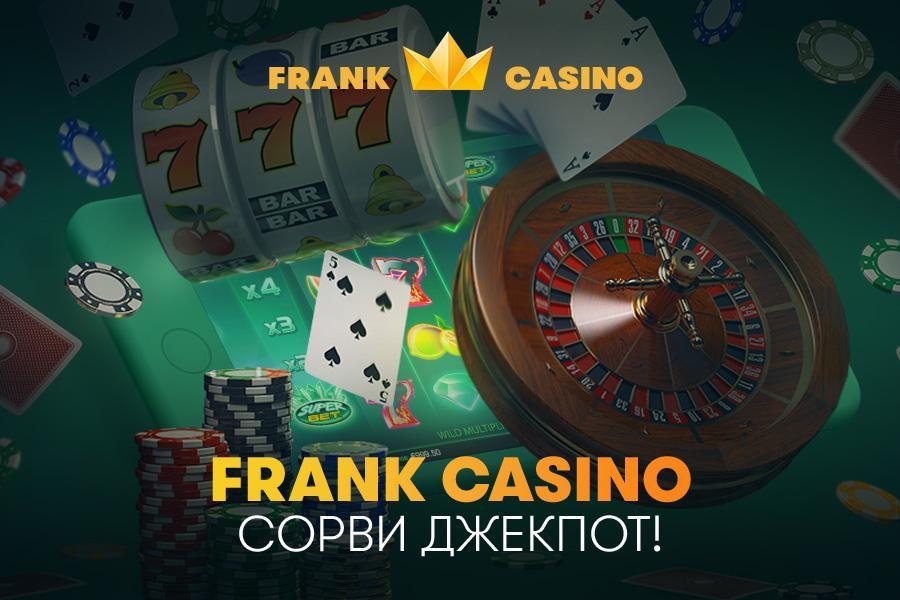 франк казино скачать