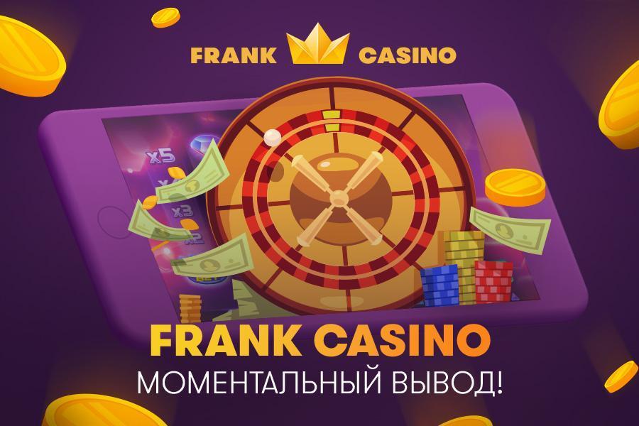Франк казино скачать игровые аппараты бесплатно кони
