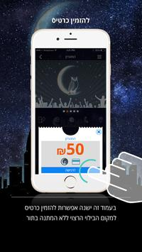 Cluber - משנים את חיי הלילה apk screenshot