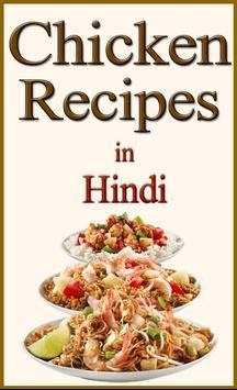 Chicken recipes in hindi descarga apk gratis comer y beber chicken recipes in hindi poster forumfinder Images