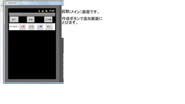 ToDoソフト『Mr.トゥードゥー』 poster