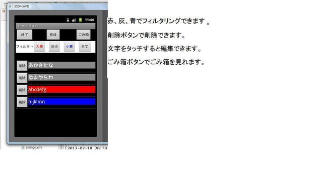 ToDoソフト『Mr.トゥードゥー』 apk screenshot