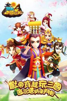 塔防三國志 poster