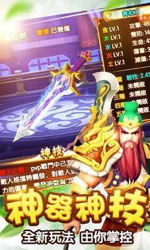 塔防三國志 apk screenshot