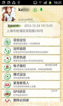 必回家(百度版) - iFamily Locator screenshot 4