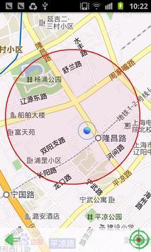 必回家(百度版) - iFamily Locator screenshot 1