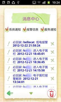 必回家(百度版) - iFamily Locator screenshot 2