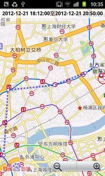 必回家(百度版) - iFamily Locator screenshot 3