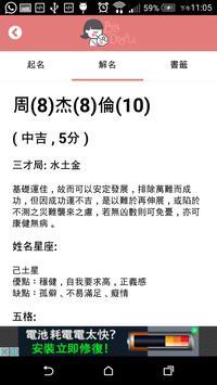 BB改名 預測生男生女 - BigDay2u apk screenshot