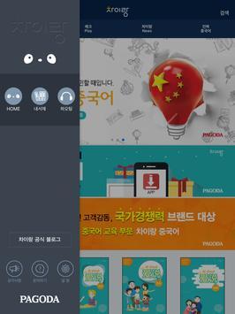 마이 차이랑 screenshot 4