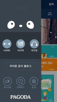 마이 차이랑 screenshot 2